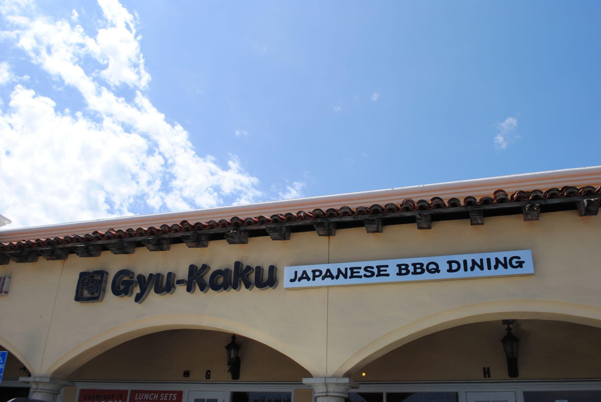 Gyu-Kaku Torrance Exterior